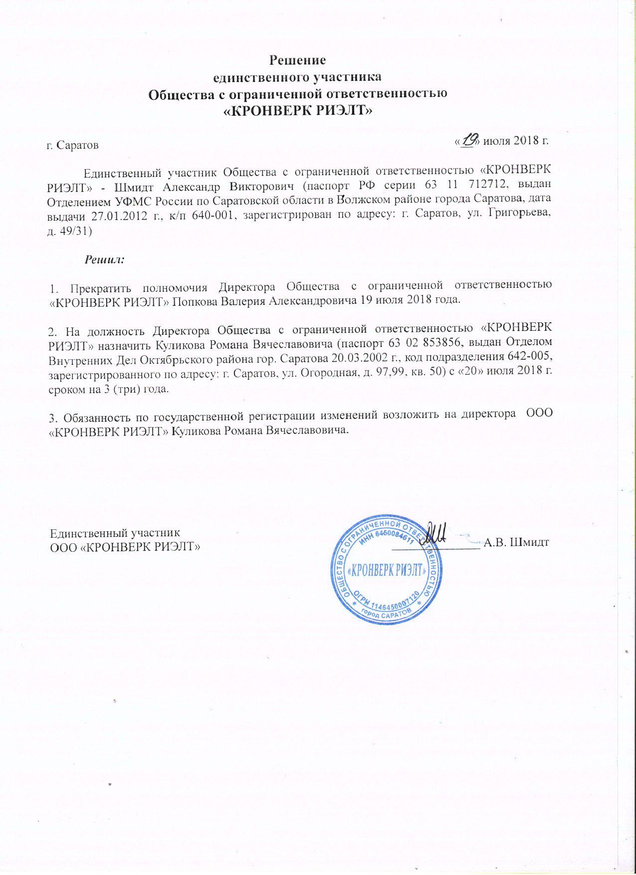 Регистрация ооо адрес саратов онлайн бухгалтерия барс бюджет